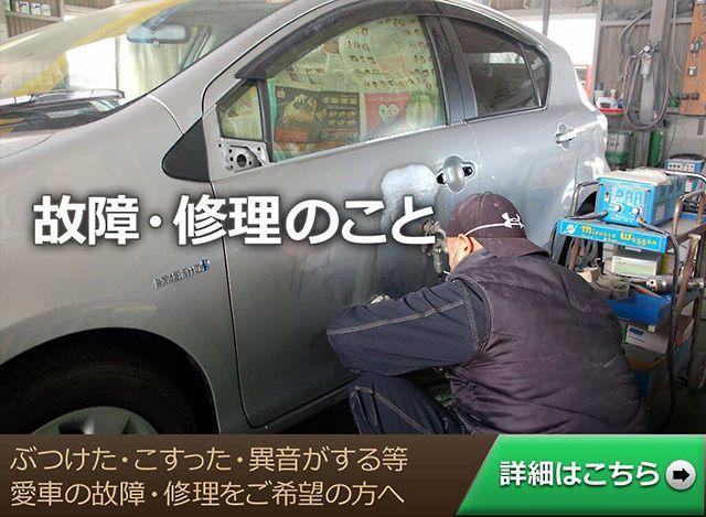 伊丹自動車で故障を修理する