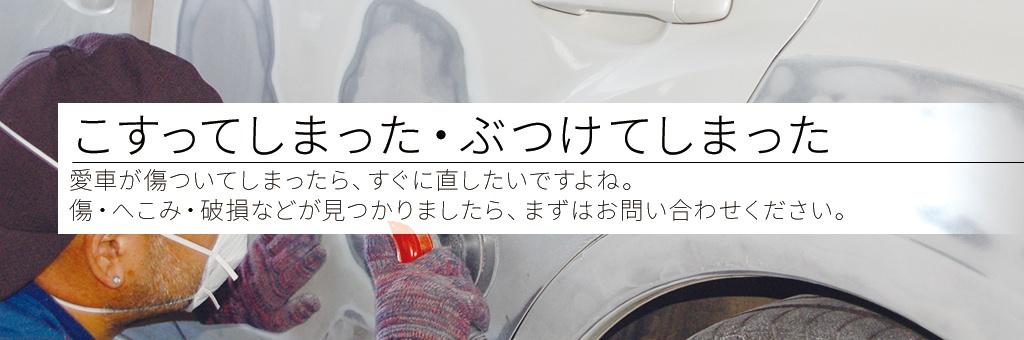 こすってしまった・ぶつけてしまった――愛車が傷ついてしまったら、すぐに直したいですよね。傷・へこみ・破損などが見つかりましたら、まずはお問い合わせください。