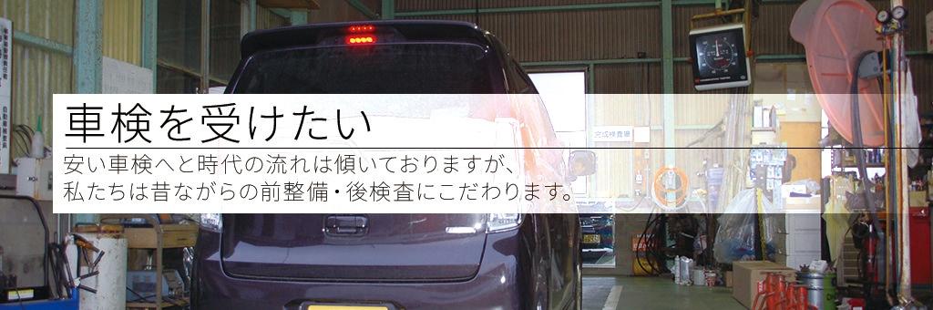 車検を受けたい――安い車検へと時代の流れは傾いておりますが、私たちは昔ながらの前整備・後検査にこだわります。