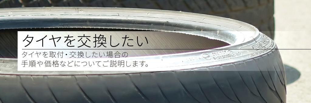 タイヤを交換したい――タイヤを取付・交換したい場合の手順や価格などについてご説明します。